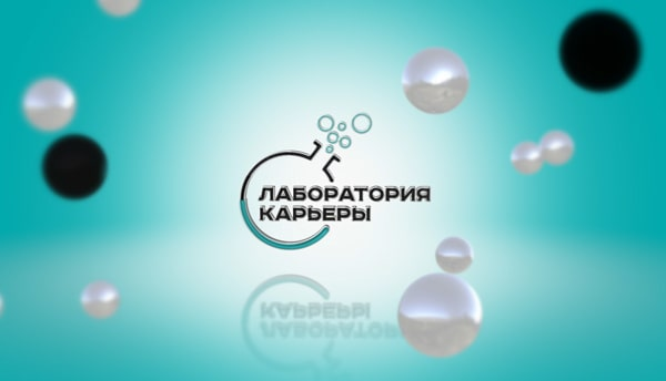 Видеозаставка для labcareer.ru assets/components/tpl/img/Projects/labcareer_600_344-min.jpg